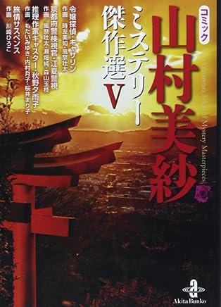 コミック山村美紗ミステリー傑作選 5 (秋田文庫 64-5)