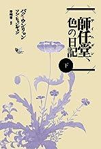 表紙: 師任堂(サイムダン)、色の日記(下)   パク・ウンリョン