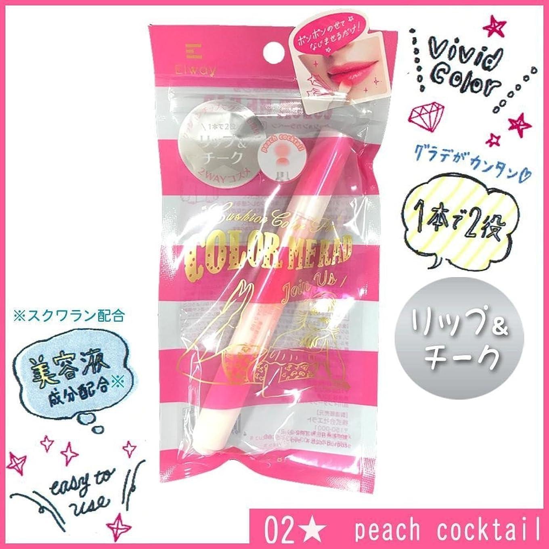 予約ウミウシおとなしいCOLOR ME RAD クッションカラーぺン 02 (リップカラー) peach cocktail EL74248