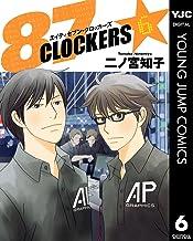 表紙: 87CLOCKERS 6 (ヤングジャンプコミックスDIGITAL) | 二ノ宮知子