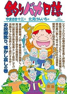 釣りバカ日誌 (81) (ビッグコミックス)