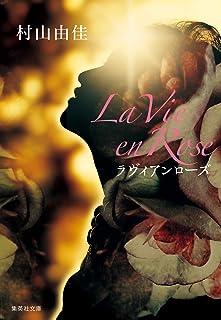 La Vie en Rose ラヴィアンローズ (集英社文庫)