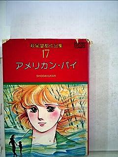 萩尾望都作品集〈17〉アメリカン・パイ (1977年) (プチコミックス)