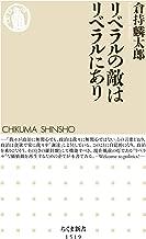 表紙: リベラルの敵はリベラルにあり (ちくま新書) | 倉持麟太郎