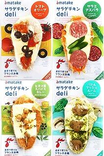国産 サラダチキン まとめ買い アマタケ (デリシリーズセット:12個(各4種×3個ずつ)) 鶏肉 むね肉 冷凍 ダイエット食品 置き換え 味付け リン酸塩不使用