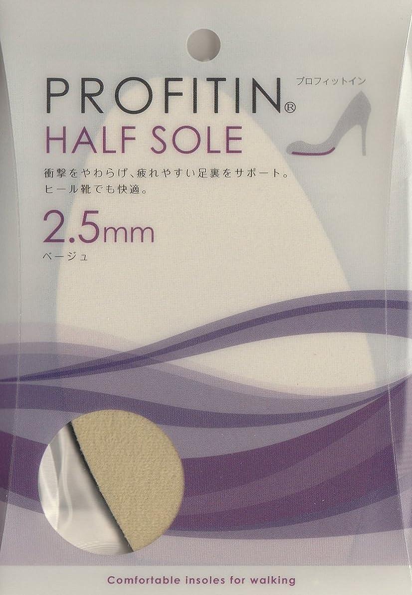 うん検査官会員靴やブーツの細かいサイズ調整に「PROFITIN HALF SOLE」 (2.5mm, ベージュ)