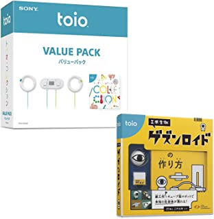 toio ( トイオ ) バリューパック + 工作生物 ゲズンロイド セット