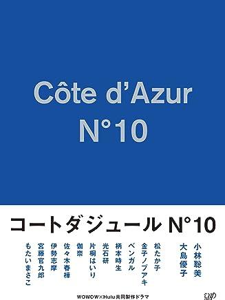 コートダジュールNo.10 Blu-ray BOX