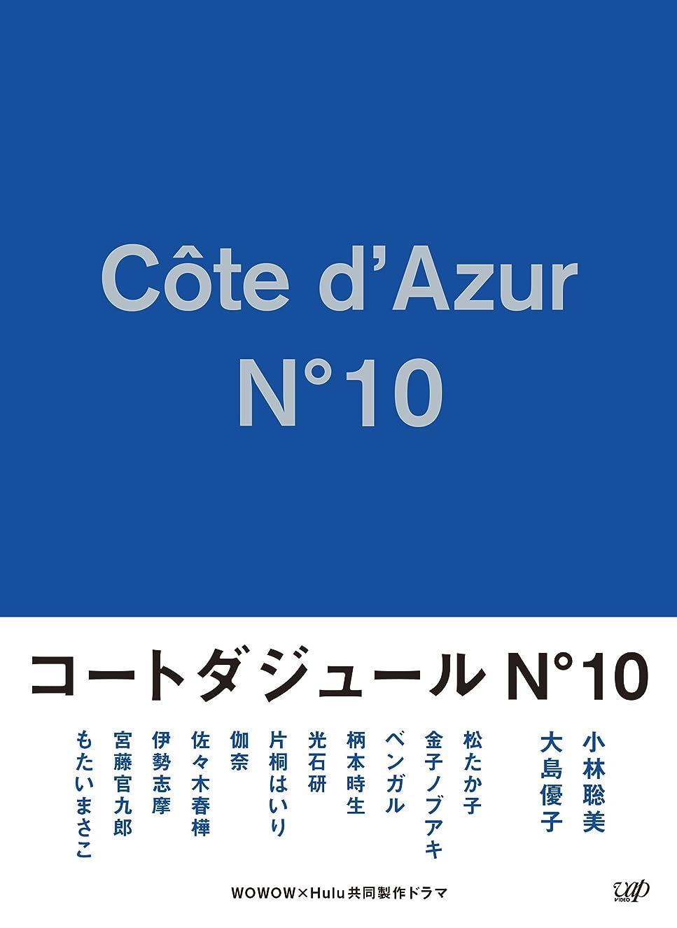 義務海上煩わしい【メーカー特典あり】コートダジュールNo.10 Blu-ray BOX (オリジナルトートバッグ付)