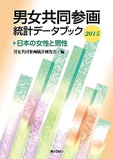 男女共同参画統計データブック2015日本の女性と男性