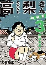 表紙: 新装版「高梨さん」(3) 世話を焼く 新装版「高梨さん 」 (ビッグコミックス)   太田基之
