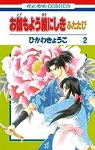 表紙: お伽もよう綾にしき ふたたび 2 (花とゆめコミックス) | ひかわきょうこ