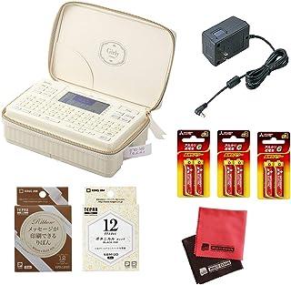 【セット】キングジム ラベルライター テプラPRO SR-GL2C クリーム ガーリーテプラ + カートリッジ 2種 + ACアダプター + 単三アルカリ電池6本 + クロス