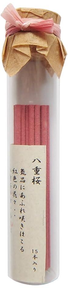 証言する分離師匠悠々庵 マイナスイオン香(太ビン)八重桜