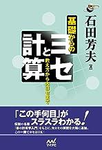 表紙: 基礎からのヨセと計算 数え方から大ヨセまで (囲碁人ブックス) | 石田 芳夫
