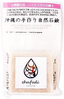 チュフディ ナチュール 南国の花 ハイビスカス石鹸