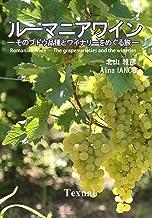 ルーマニアワイン: そのブドウ品種とワイナリーをめぐる旅