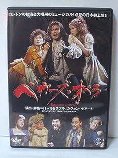 ベガーズ・オペラ 東宝ミュージカル 2006年日生劇場公演 【DVD】...