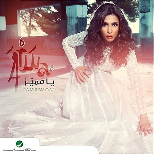 music arwa