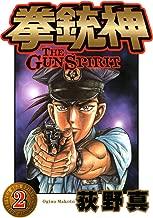 拳銃神 第2巻