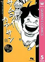 サムライカアサン 5 (クイーンズコミックスDIGITAL)