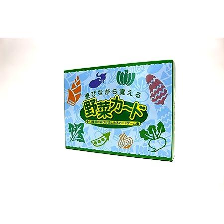 奥野かるた店 野菜カード