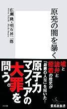 表紙: 原発の闇を暴く (集英社新書) | 明石昇二郎