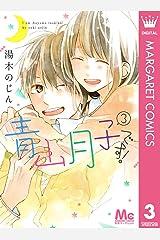 青山月子です! 3 (マーガレットコミックスDIGITAL) Kindle版