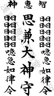 神木の刀印護符 【屋久杉】 縄文杉に連なる樹齢1000年を超える屋久杉のお守り (裁判 訴訟 身に付ける)
