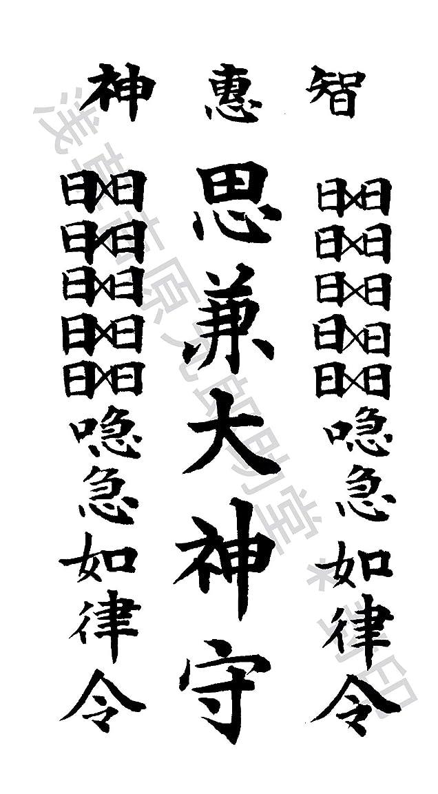 習字温室衣類神木の刀印護符 【桜】 満開の桜の力を宿す神木のお守り (裁判 訴訟 身に付ける)