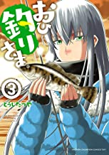 表紙: おひ釣りさま 3 (少年チャンピオンコミックス・タップ!) | とうじたつや