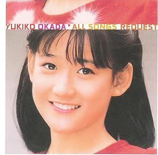 [Album] 岡田有希子 (Yukiko Okada) – ALL SONGS REQUEST [FLAC + MP3 320 / WEB]