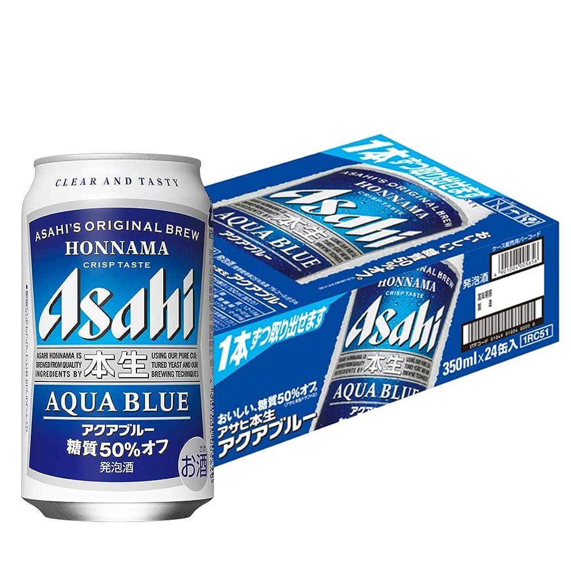 動機ほこりっぽいうぬぼれアサヒ 本生アクアブルー [ 350ml缶×24本 ]