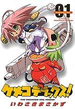 表紙: ケメコデラックス!(1) (電撃コミックス) | いわさき まさかず