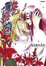 愛しの焔 第4巻―ゆめまぼろしのごとく (フレックスコミックス・フレア)