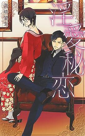 淫愛秘恋 (リンクスロマンス)