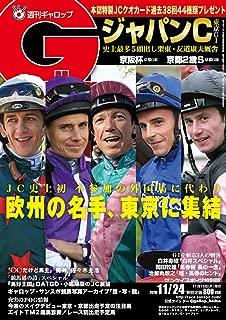 週刊Gallop(ギャロップ)2019年11月24日号<特別定価>