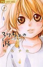 表紙: 37.5℃の涙(1) (フラワーコミックス) | 椎名チカ