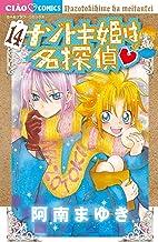 表紙: ナゾトキ姫は名探偵(14) (ちゃおコミックス) | 阿南まゆき