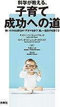 表紙: 科学が教える、子育て成功への道 (扶桑社BOOKS) | キャシー・ハーシュ=パセック