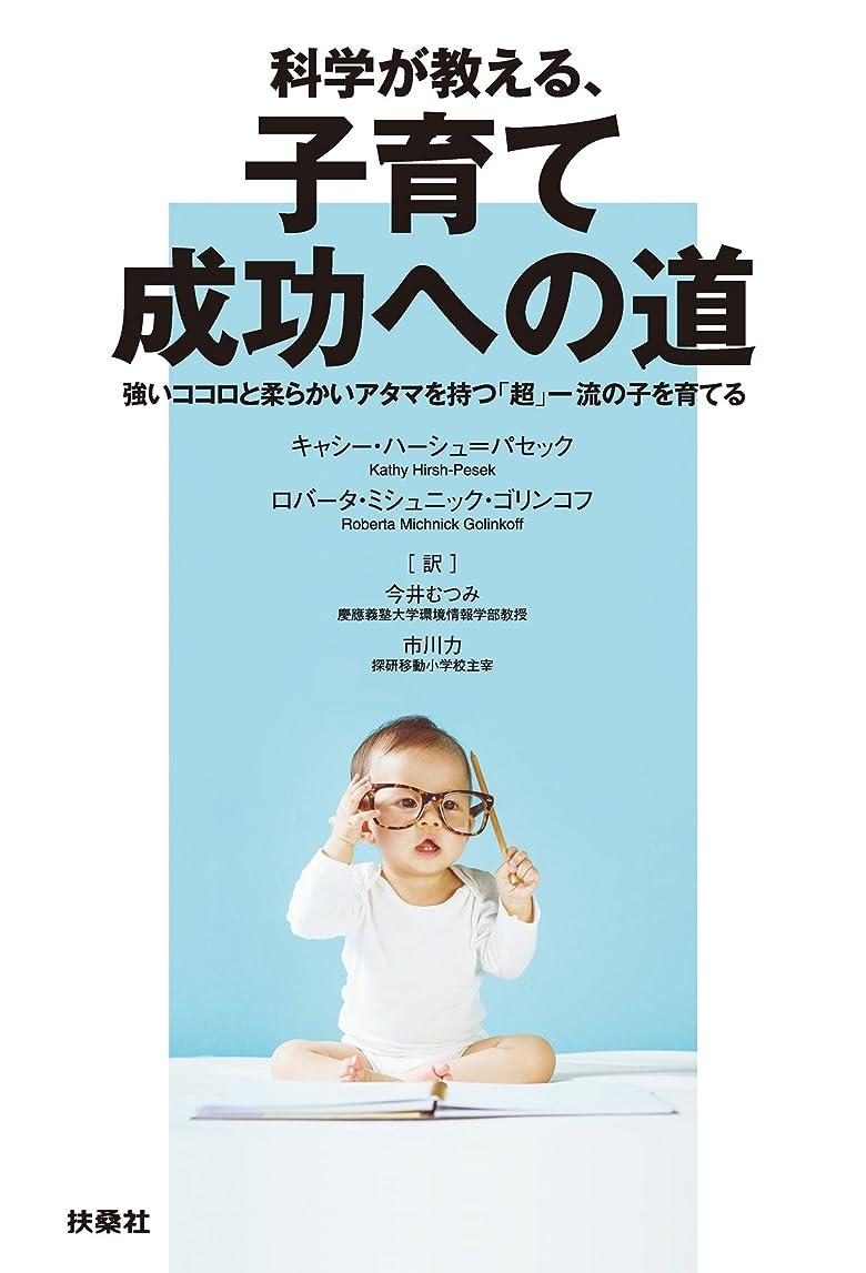 ほのめかすキャッシュドラゴン科学が教える、子育て成功への道 (扶桑社BOOKS)