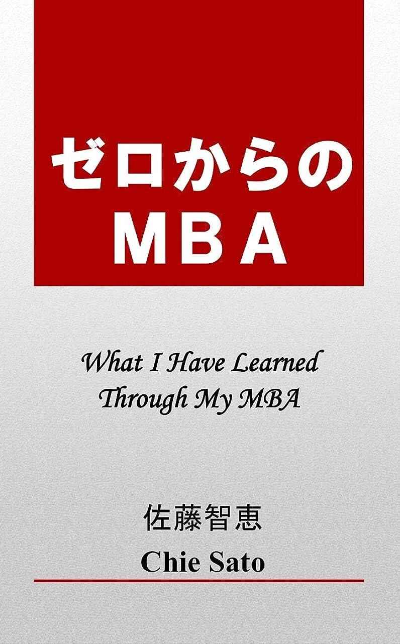 うがい西ミュージカルゼロからのMBA (新潮文庫)