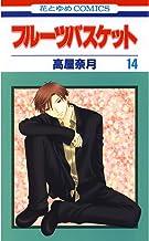 表紙: フルーツバスケット 14 (花とゆめコミックス) | 高屋奈月