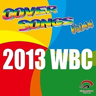 COVER SONGS Vol.44 2013 WBC