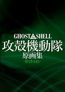 Ghost in the Shell Original Collection -Archives- [JAPANESE EDITION 2014]