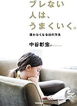 表紙: ブレない人は、うまくいく。 迷わなくなる55の方法 | 中谷彰宏