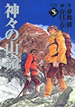 神々の山嶺 5 (集英社文庫(コミック版))