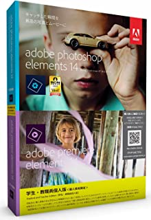 Adobe Photoshop Elements 14 & Premiere Elements 14 学生・教職員個人版 (要シリアル番号申請)  (Elements 15への無償アップグレード対象商品 2017/1/4まで)