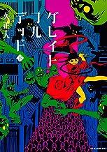 グレイトフルデッド(下) (マガジンZコミックス)