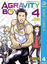 表紙: AGRAVITY BOYS 4 (ジャンプコミックスDIGITAL) | 中村充志